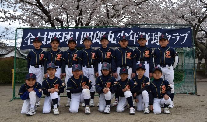 四郎丸少年野球クラブ